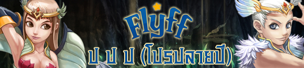 Flyff ปปป ( โปรปลายปี )