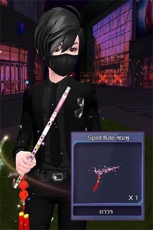 Flute Pink